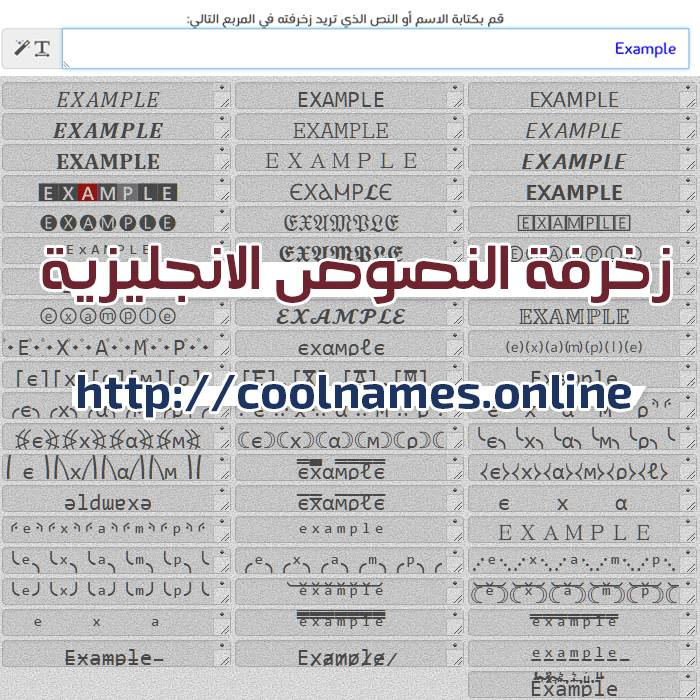 زخرفة أسم Example, your text here  [𝕰𝖃𝕬𝕸𝕻𝕷𝕰, 𝖄𝕺𝖀𝕽 𝕿𝕰𝖃𝕿 𝕳𝕰𝕽𝕰] - 英文文字装饰